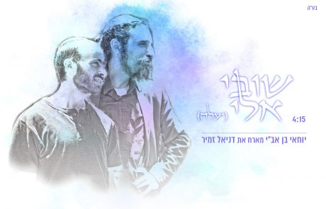 """יוחאי בן אב""""י מארח את דניאל זמיר """
