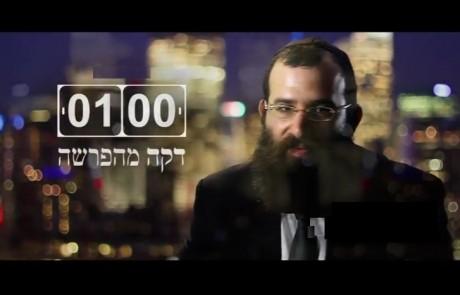 דקה מהפרשה: הרב יואל בייטש | פרשת ויגש