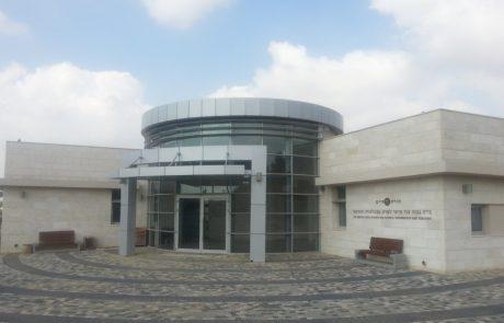 בניין בית הספר לייעוץ