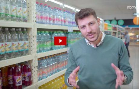 עודד הרוש פסח קניות