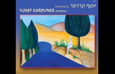 יוסף קרדונר בעשרה שירים ווקאלים