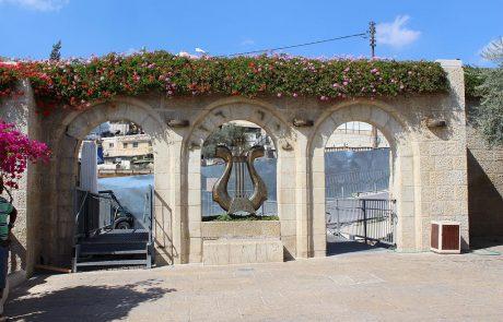הרב זמיר כהן: ארמון דוד המלך בירושלים הבירה
