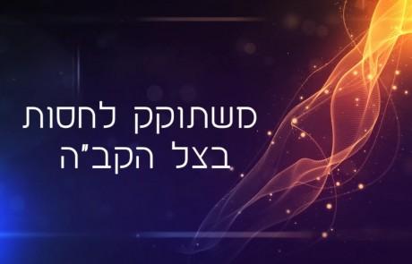 """לצפייה – הרב שמואל טל: משתוקק לחסות בצל הקב""""ה"""