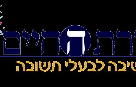 לוגו סופי – ישיבה לבעלי תשובה