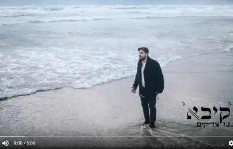 עקיבא בשיר רגש יפייפה – רננו צדיקים