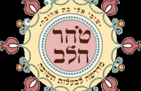 לוגו מדרשת טהר הלב