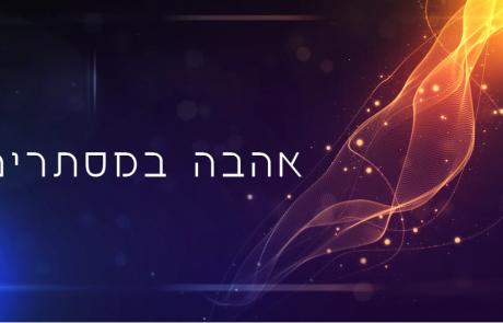 צפו: הרב שמואל טל – אהבה במסתרים