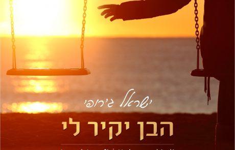 """מרגש: """"הבן יקיר לי"""" ישראל ג'רופי בסינגל בכורה"""